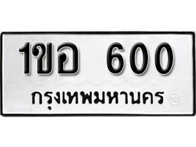 เลขทะเบียน 600 ผลรวมดี 15  ทะเบียนรถเลขมงคล - 1ขอ 600