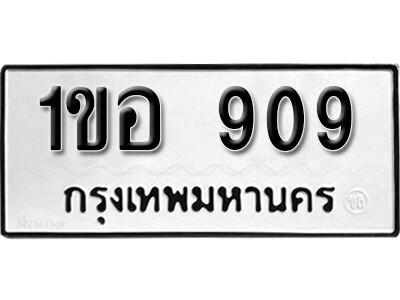 ทะเบียนซีรี่ย์ 909  ทะเบียนรถให้โชค  1ขอ 909 จากกรมการขนส่ง