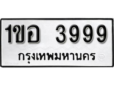 เลขทะเบียน 3999 ทะเบียนมงคล  1ขอ 3999 จากกรมขนส่ง
