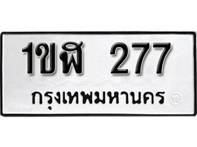 เลขทะเบียน 277 ผลรวมดี 24 ทะเบียนรถเลขมงคล -1ขฬ 277