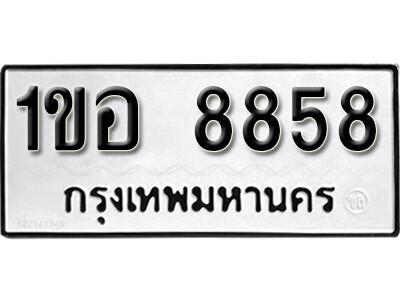 เลขทะเบียน 8858 ทะเบียนรถเลขมงคล - 1ขอ 8858 จากกรมขนส่ง