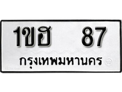 เลขทะเบียน 87 ผลรวมดี 23  ทะเบียนรถเลขมงคล - 1ขฮ 87