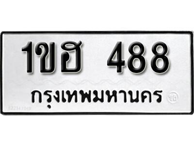 เลขทะเบียน 488 ทะเบียนรถเลขมงคล - 1ขฮ 488 จากกรมขนส่ง
