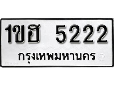 เลขทะเบียน 5222 ผลรวมดี 19  ทะเบียนรถเลขมงคล - 1ขฮ 5222