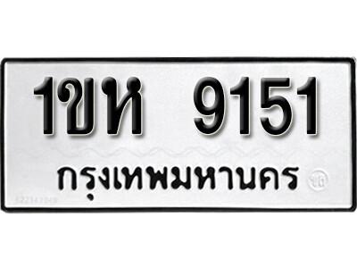 เลขทะเบียน 9151 ผลรวมดี 24  ทะเบียนรถเลขมงคล - 1ขห 9151
