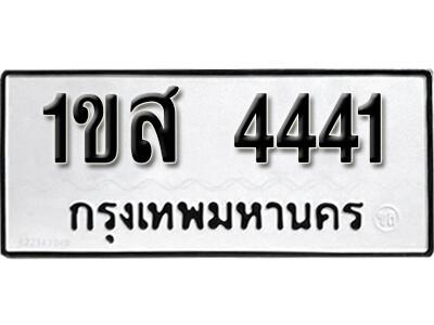 ทะเบียน 4441 ผลรวมดี 23 ทะเบียนรถเลขมงคล - 1ขส 4441