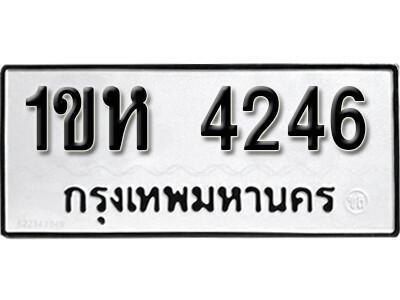 ทะเบียนซีรี่ย์  4246 ผลรวมดี 24  ทะเบียนรถให้โชค  1ขห 4246