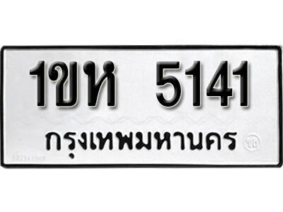 เลขทะเบียน 5141 ผลรวมดี 19 ทะเบียนรถเลขมงคล - 1ขห 5141