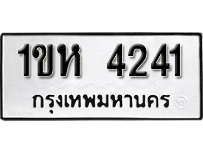 เลขทะเบียน 4241 ผลรวมดี 19 ทะเบียนรถเลขมงคล - 1ขห 4241