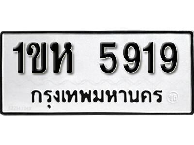 เลขทะเบียน 5919 ทะเบียนรถ  - 1ขห 5919 ผลรวมดี 32 จากกรมขนส่ง