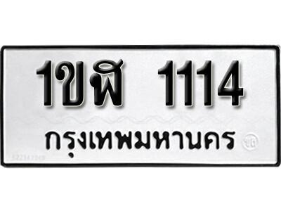 เลขทะเบียน 1114 ผลรวมดี 15 ทะเบียนรถเลขมงคล - 1ขฬ 1114