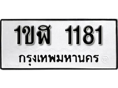 ทะเบียนซีรี่ย์  1181 ผลรวมดี 19  ทะเบียนรถให้โชค  1ขฬ 1181