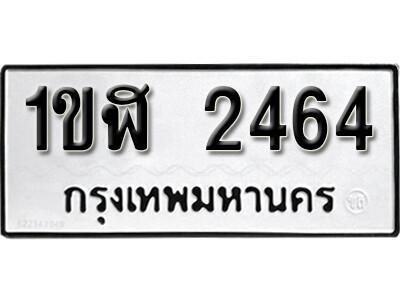 เลขทะเบียน 2464 ผลรวมดี 24 ทะเบียนรถเลขมงคล - 1ขฬ 2464