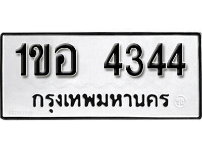 ทะเบียนซีรี่ย์ 4344 ผลรวมดี 24 ทะเบียนรถนำโชค 1ขอ 4344