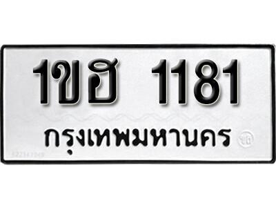 เลขทะเบียน 181 ทะเบียนมงคล- 1ขฮ 1181 ทะเบียนสวย