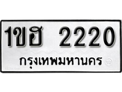 เลขทะเบียน 2220 ผลรวมดี 14 ทะเบียนรถเลขมงคล -1ขฮ 2220