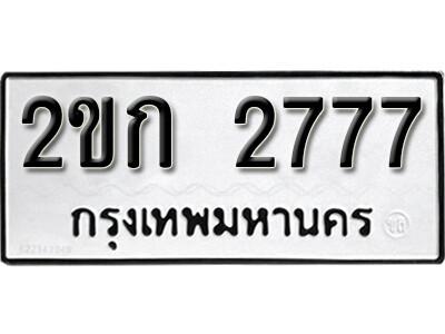 เลขทะเบียน 2777 ทะเบียนรถเลขมงคล -  2ขก 2777 จากกรมขนส่ง