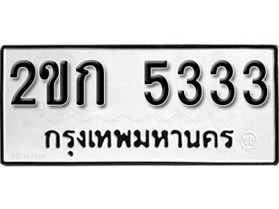 เลขทะเบียน 5333 ผลรวมดี 19 เลขมงคล -2ขก 5333 จากกรมการขนส่ง