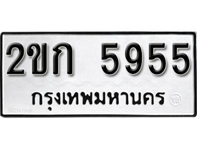 เลขทะเบียน 5955 ทะเบียนรถเลขมงคล - 2ขก 5955 จากกรมขนส่ง