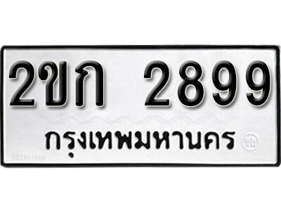 เลขทะเบียน 2899 ทะเบียนรถเลขมงคล - 2ขก 2899 จากกรมขนส่ง