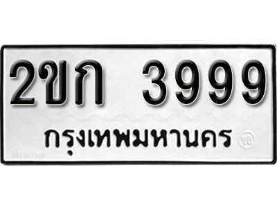 เลขทะเบียน 3999 ทะเบียนรถเลขมงคล - 2ขก 3999 จากกรมขนส่ง