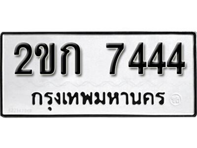 ทะเบียนซีรี่ย์  7444  ทะเบียนรผลรวมดี 24 ให้โชค 2ขก 7444