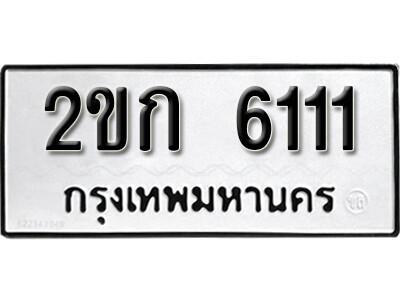 เลขทะเบียน 6111 ผลรวมดี 14 ทะเบียนรถ 2ขก 6111 จากกรมการขนส่ง