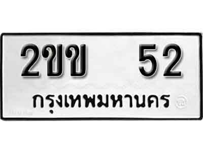 เลขทะเบียน 52  ทะเบียนรถ 2ขข 52  ทะเบียนมงคลจากกรมขนส่ง