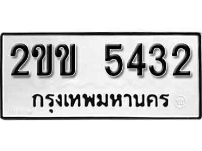 เลขทะเบียน 5432 ทะเบียนรถเลขมงคล - 2ขข 5432 จากกรมขนส่ง