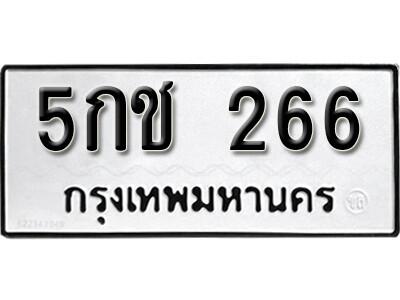 ทะเบียนซีรี่ย์ 266 ทะเบียนรถให้โชค- 5กช 266 จากกรมการขนส่ง