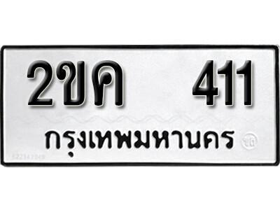 เลขทะเบียน 411 ผลรวมดี 14 ทะเบียนรถเลขมงคล - 2ขค 411