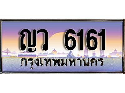 ทะเบียนซีรี่ย์ 6161 ผลรวมดี 24  ทะเบียนสวย - ญว 6161 จากกรมขนส่ง