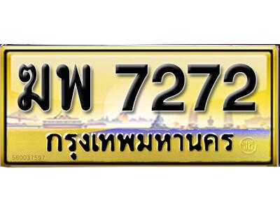 ทะเบียนซีรี่ย์  7272 ทะเบียนสวยจากกรมขนส่ง - ฆพ 7272