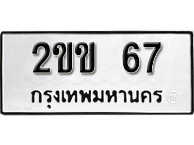 เลขทะเบียน 67 ผลรวมดี 19 ทะเบียนรถเลขมงคล - 2ขข 67