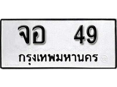 เลขทะเบียน 49 ทะเบียนมงคล  -จอ 49 จากกรมขนส่ง