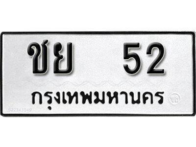 เลขทะเบียน 52 ทะเบียนรถเลขมงคล - ชย 52 จากกรมขนส่ง
