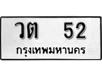 เลขทะเบียน 52 ทะเบียนรถเลขมงคล - วต 52 จากกรมขนส่ง