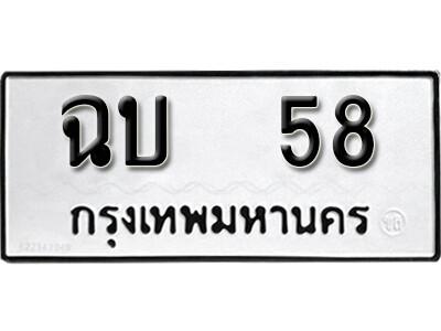เลขทะเบียน 58 หมวดเก่า  ฉบ 58 ทะเบียนรถจากกรมขนส่ง