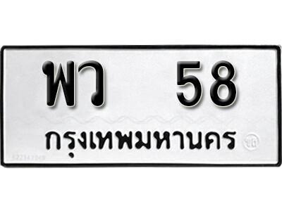 เลขทะเบียน 58 ทะเบียนรถเลขมงคล - พว 58 จากกรมการขนส่ง