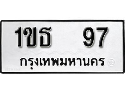 เลขทะเบียน 97 ผลรวมดี 23 ทะเบียนรถเลขมงคล -1ขธ 97