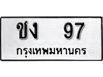 เลขทะเบียน 97 ทะเบียนรถ - ชง 97 ทะเบียนมงคลจากกรมขนส่ง