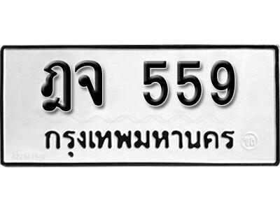 เลขทะเบียน 559 ทะเบียนรถ - ฎจ 559 ทะเบียนมงคลจากกรมขนส่ง