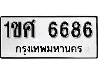เลขทะเบียน 6686 ผลรวมดี 36  ทะเบียนมงคล 1ขศ 6686