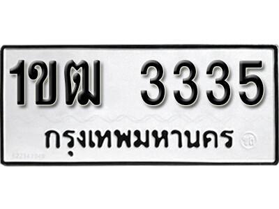 เลขทะเบียน 3335 ทะเบียนรถ 1ขฒ 3335 ทะเบียนมงคลจากกรมขนส่ง
