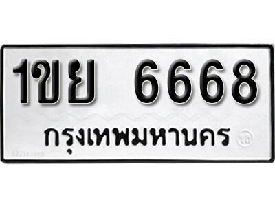 เลขทะเบียน 6668 ทะเบียนรถสวย - 1ขย 6668 ทะเบียนมงคลจากกรมขนส่ง