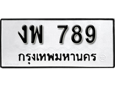 เลขทะเบียน 789 ทะเบียนรถเลขมงคล - งพ 789 กรมขนส่ง