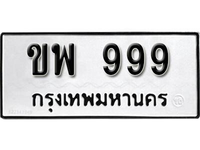 เลขทะเบียน 999 ทะเบียนรถ - ขพ 999 ทะเบียนสวยจากกรมขนส่ง
