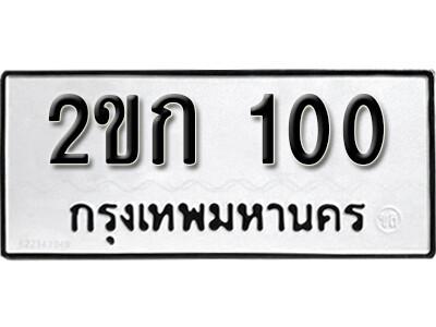 เลขทะเบียน 100 ทะเบียนรถเลขมงคล - 2ขก 100 จากกรมการขนส่ง