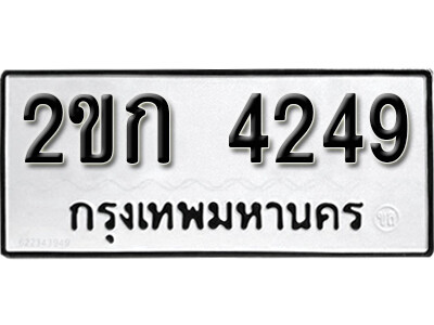 เลขทะเบียน 4249  ผลรวมดี  24 ทะเบียนรถเลขมงคล -2ขก 4249