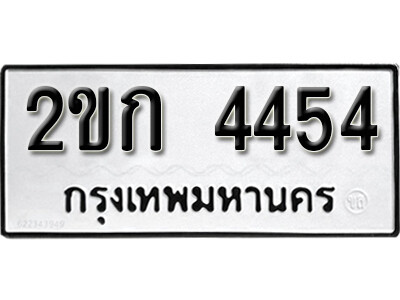 ทะเบียน 14454 ทะเบียนรถให้โชค  2ขก 4454 จากกรมการขนส่ง